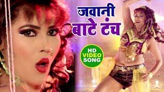जवानी बाटे टंच | भोजपुरी का ऐसा वीडियो जो झूमने पर मजबूर कर देगा | Bhojpuri Hit Song 2020