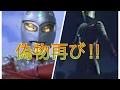 ウルトラマンFE3 ウルトラセブンVSもうそうセブン (リクエスト動画)