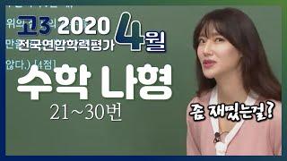 [2020학년도 고3 4월 학력평가 해설강의] 수학 나…