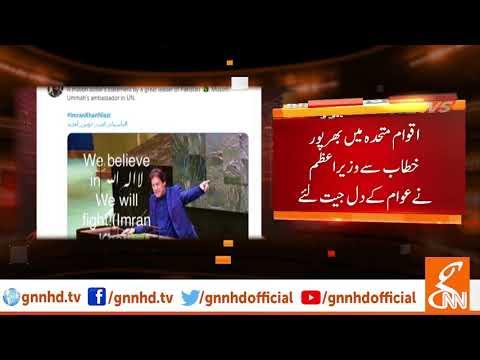 PM Imran Khan trending on Twitter | GNN | 29 September 2019