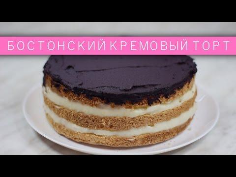 Бостонский кремовый торт / Рецепты и Реальность / Вып. 104
