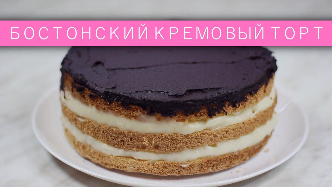 кремовый торт бостон рецепт в картинках