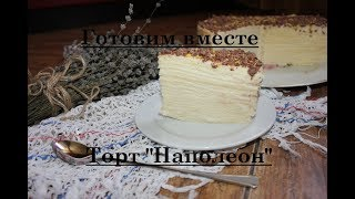 """Торт """"Наполеон""""☆МОЙ ЛЮБИМЫЙ РЕЦЕПТ"""