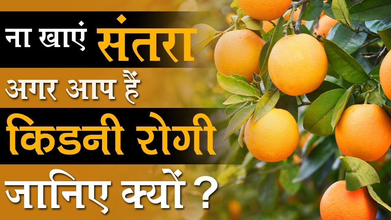 ना खाएं संतरा अगर आप हैं किडनी रोगी | Fruits For Kidney Patient