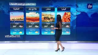 النشرة الجوية الأردنية من رؤيا 16-10-2019 | Jordan Weather