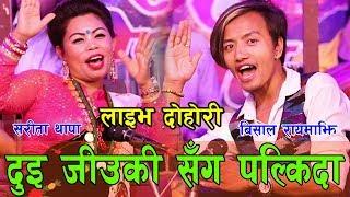 बिसाल रायमाझि लाइ दुइ जिउको महिला सँग लागेको आरोप New Live Dohori 2019 Bishal&Sarita