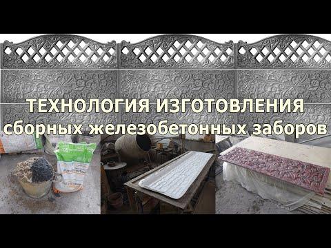 Технология изготовления бетонных сборных заборов. Бизнес идея для собственного производства заборов.