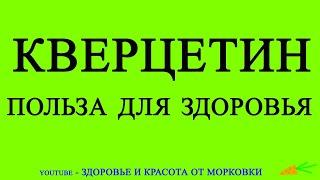 постер к видео ЧУДО-КВЕРЦЕТИН и все что нужно о нем знать