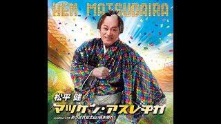 〇平成31年1月9日、徳間ジャパンより発売の新曲! 昭和と平成の世を支え...