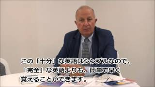 Jean-Paul Nerriere about Globish (グロービッシュ)with Japanese subtitles