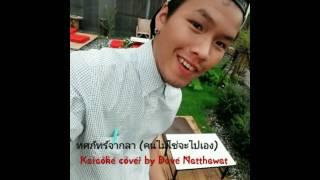 ทศภัทร์จากลา (คนไม่ใช่จะไปเอง) -ต๋อง วัฒนา karaoke cover by Dave Natthawat