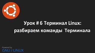 Видео урок 6 Терминал Linux разбираем команды Grep, Zip, Unzip, Tar