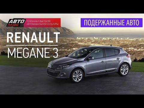 Подержанные автомобили - Renault Megane 3, 2010г. - АВТО ПЛЮС