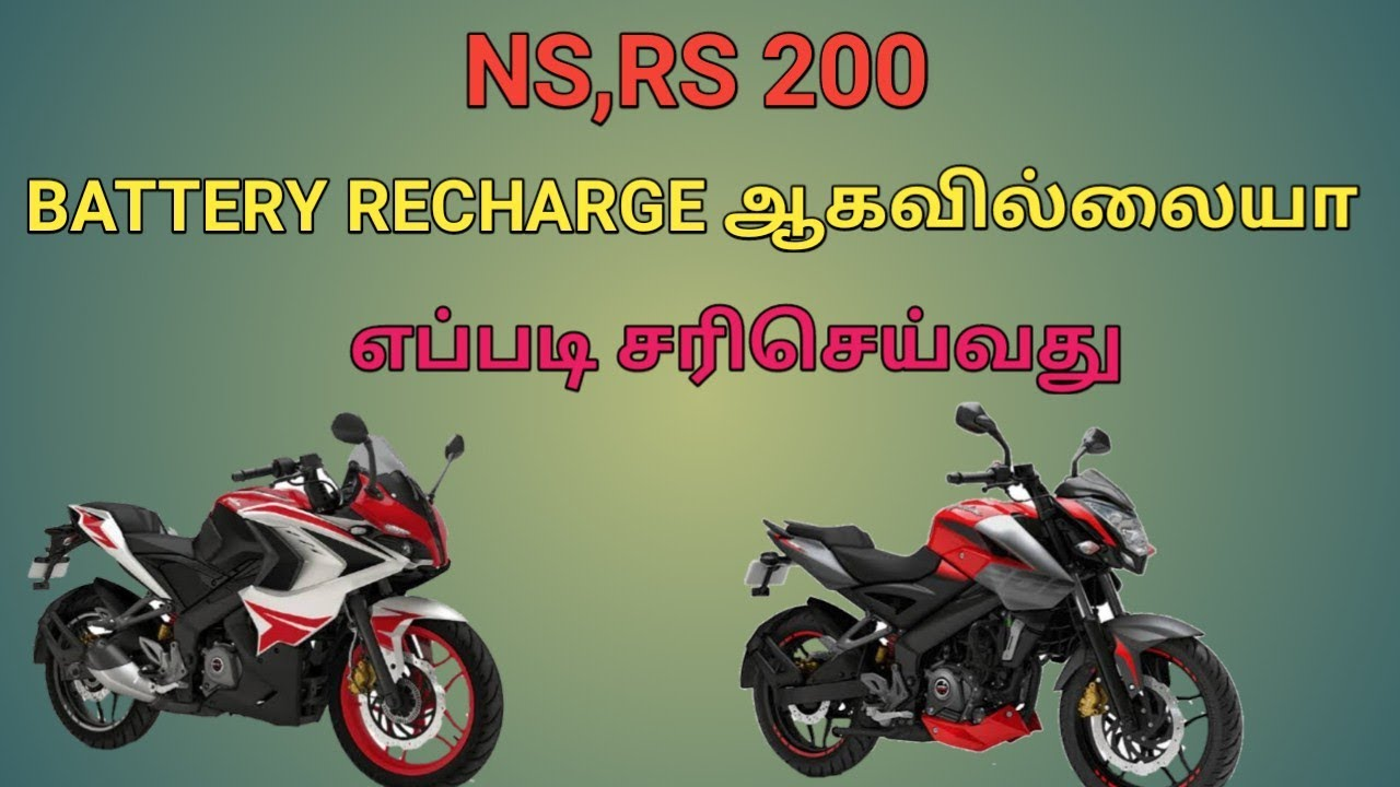 NS,RS 200,PULSARS, BATTERY Recharge ஆகவில்லையா எப்படி சரிசெய்வது...