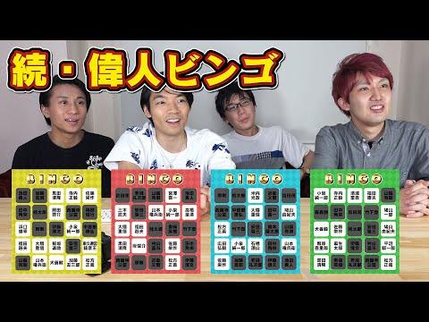 【延長戦】偉人ビンゴ2位決定戦