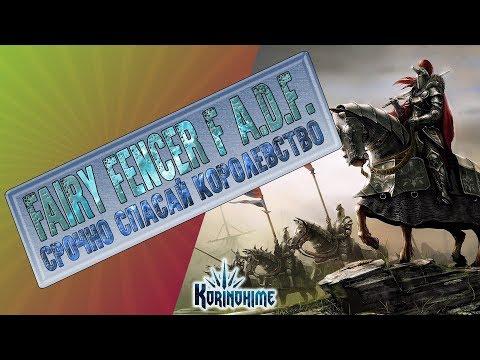 Fairy Fencer F A.D.F. Срочно спасай королевство!