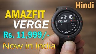 Amazfit Verge review, Now in India for Rs. 11,999 Make / Receive calls on the watch (Hindi)
