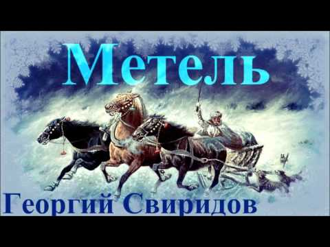 Прекрасная Классика - Георгий  Свиридов / Georgy Sviridov
