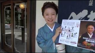 2014年6月18日(水)発売のニューシングル「雨の錦帯橋/c.w.花...
