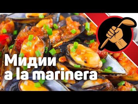 Мидии а ля маринера Немного Испании mejillones a la marinera