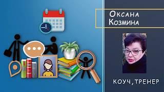 видео Троценко Оксана