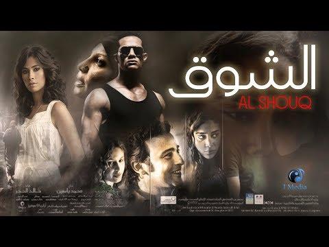 Al Shouq Movie   فيلم الشوق motarjam