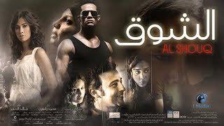 Al Shouq Movie | فيلم الشوق