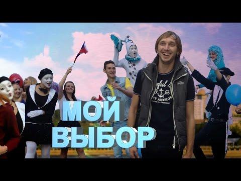 Павел Воробьёв - Мой выбор