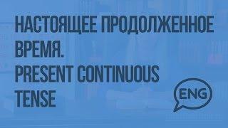 Настоящее продолженное время. Present Continuous tense. Видеоурок по английскому языку 2 класс