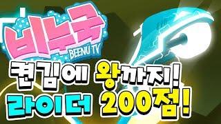 [비누국 생방송] 켠김에 200점!!?!! 라이더 200점 가보자! 이꾸욧!!! [비누국 라이더] Rider