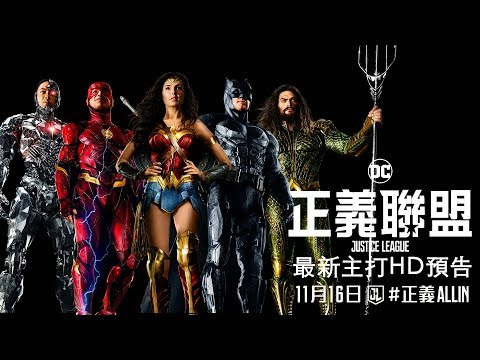 正義聯盟 (2D D-BOX版) (Justice League)電影預告