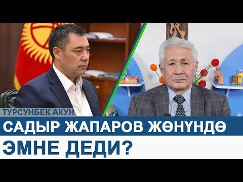 Турсунбек Акун: Садыр Жапаров жөнүндө эмне деди?