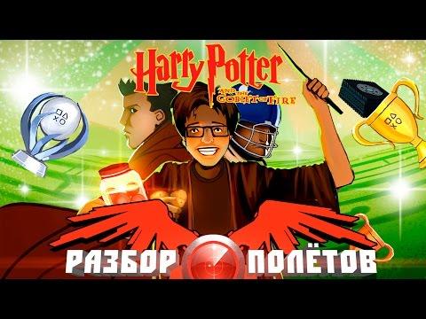 Harry Potter: Quidditch World Cup [Чемпионат мира по Квиддичу] - серия #1 - Обучение