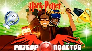 Разбор полётов. Harry Potter and the Goblet of Fire