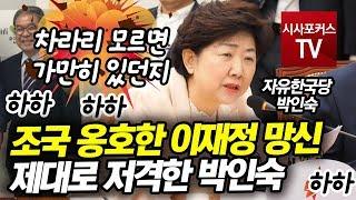 조국 논문 옹호하던 이재정 경기교육감 망신?…저격하는 박인숙