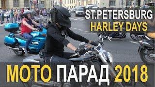 Мотопарад 2018 St Petersburg Harley Days  Мотофестиваль байкеров