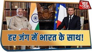 France से भी PAK को ज़ोर का झटका | हर जंग में भारत का साथ देगा France!
