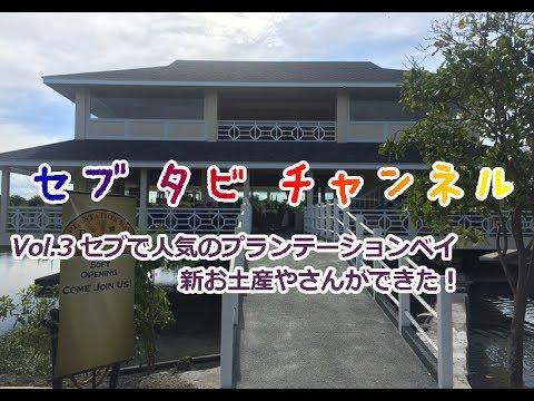 Vol3 セブ島ショッピングセブ島マクタン島で日本人に人気のリゾートプランテーションベイで新お土産店がオープン