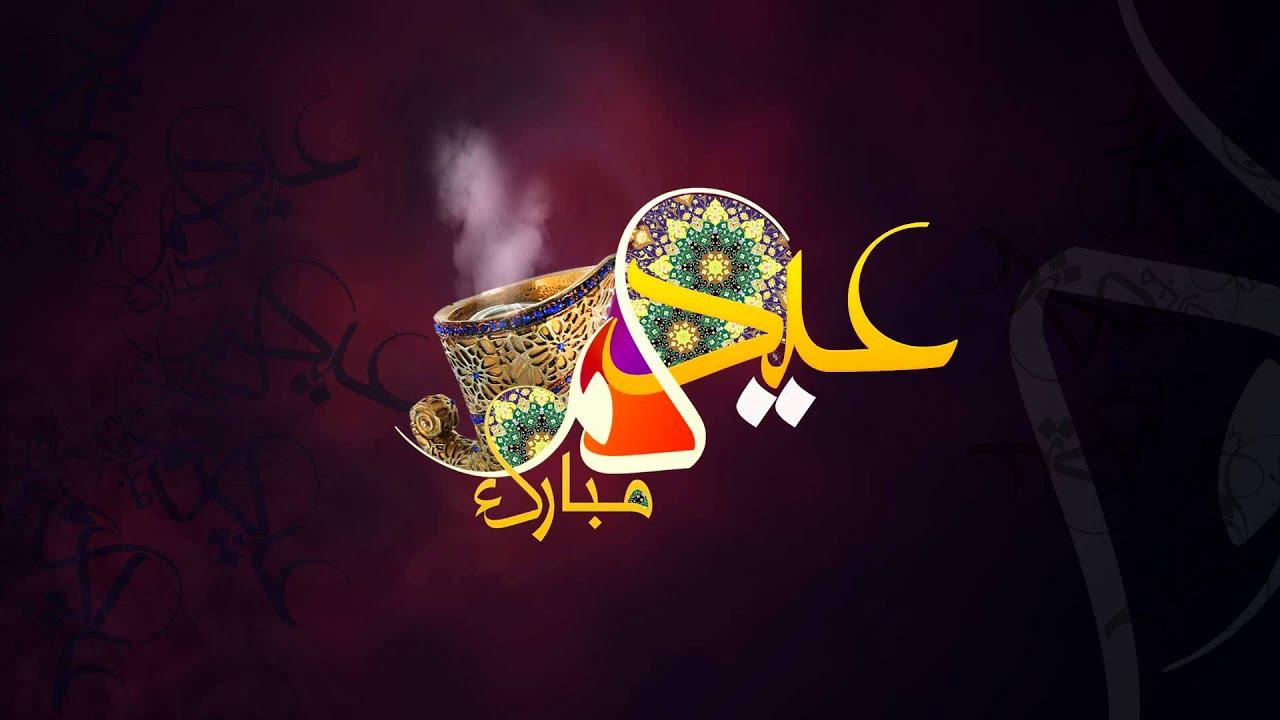 عيدكم مبارك Youtube