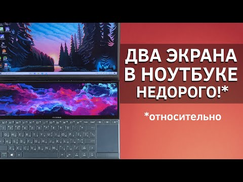 Два экрана в массы! Обзор ASUS ZenBook Duo UX481