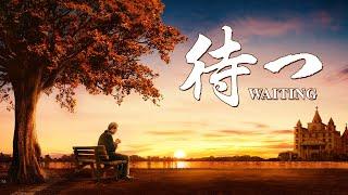 キリスト教映画「待つ」 日本語吹き替え