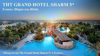 The Grand Hotel Sharm El Sheikh 5* Полный обзор отеля.
