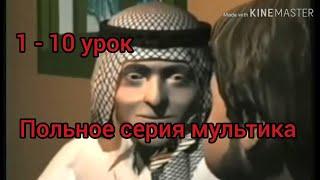 Арабский язык с арабом || обучающий мультфильм на арабском (1 - 10 урок) полная версия