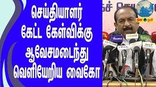 Vaiko Press Meet | செய்தியாளர் கேட்ட கேள்விக்கு ஆவேசமடைந்து வெளியேறிய வைகோ