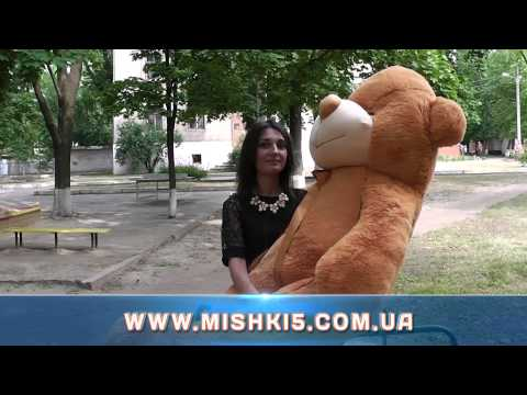 «Большие плюшевые мишки и плюшевые медведи» (Купить у нас mishki5.com.ua)