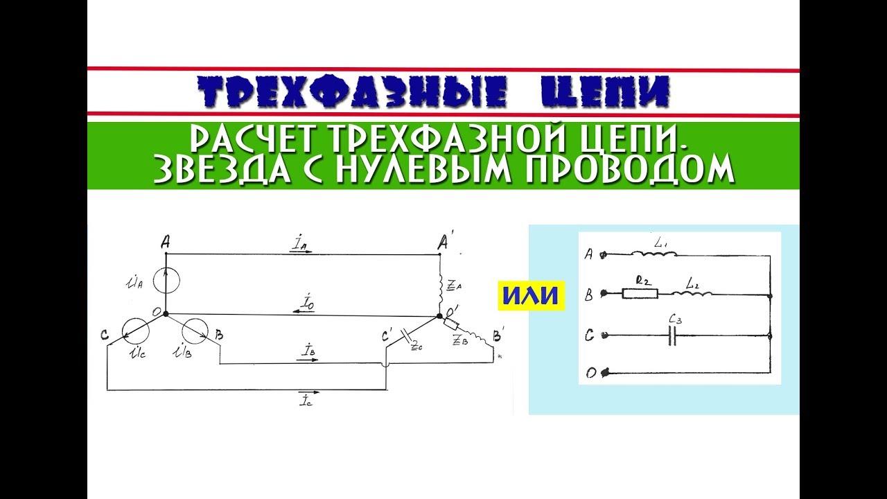 Расчет трехфазной цепи │ЗВЕЗДА С НУЛЕВЫМ ПРОВОДОМ
