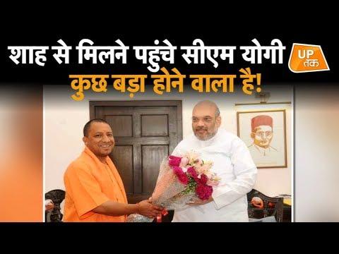 Amit Shah से मिलने पहुंचे CM Yogi!