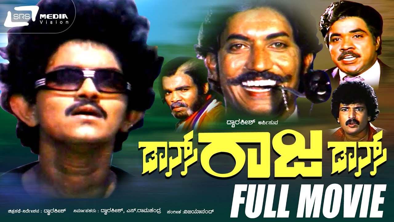 Dance Raja Dance -- ಡಾನ್ಸ್ ರಾಜ ಡಾನ್ಸ್|Kannada Full Movie|FEAT.Vinod Raj (HP),Divya