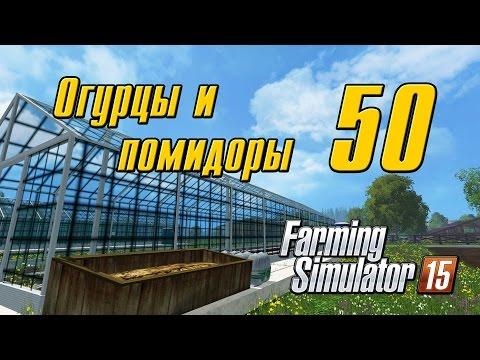 Огурцы и помидоры - 50 - Farming Simulator 15