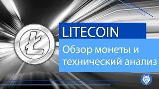 Litecoin (LTC) Обзор монеты и технический анализ на долгосрок 2018-2019